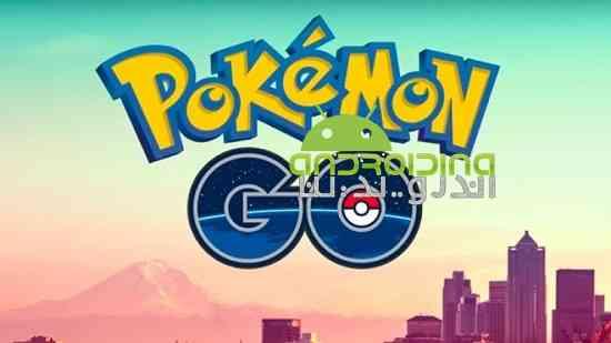 Pokémon GO - بازی ماجراجویی پوکِمون گو