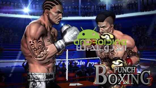 Punch Boxing 3D - بازیورزشی پانچ بوکس سه بعدی