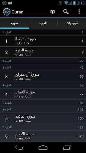 دانلود Quran Android 2.5.3 قرآن کریم اندروید 2