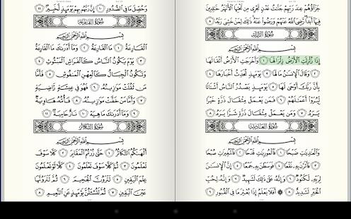 دانلود Quran Android 2.5.3 قرآن کریم اندروید 5