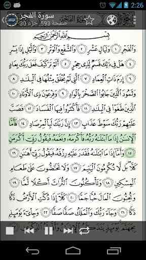 دانلود Quran Android 2.5.3 قرآن کریم اندروید 4