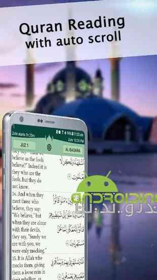 Quran Majeed Full