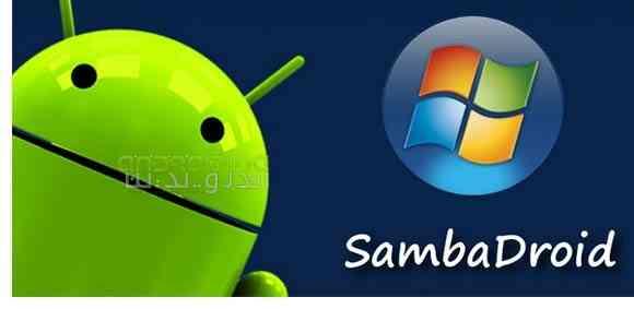SambaDroid - نرم افزار سامبا دروید