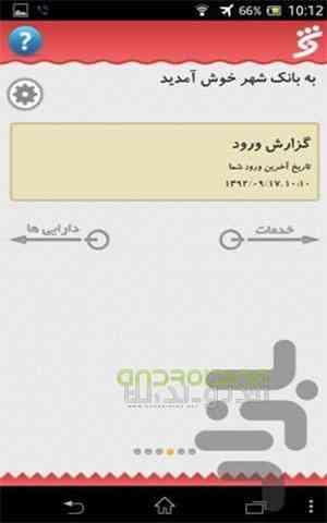 دانلود Shahr Mobile Bank 1.2.16 نرم افزار همراه بانک شهر 1
