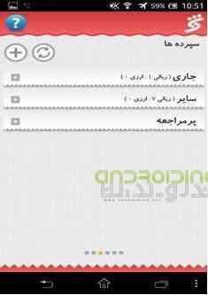 دانلود Shahr Mobile Bank 1.2.16 نرم افزار همراه بانک شهر 2