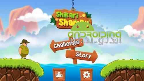Shikari Shambu – The Game - بازی شیکاری شامبو - مسابقه