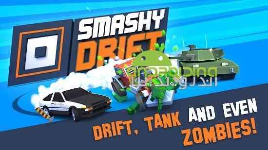 Smashy Drift - بازی مسابقه ای دریفت پر سر و صدا