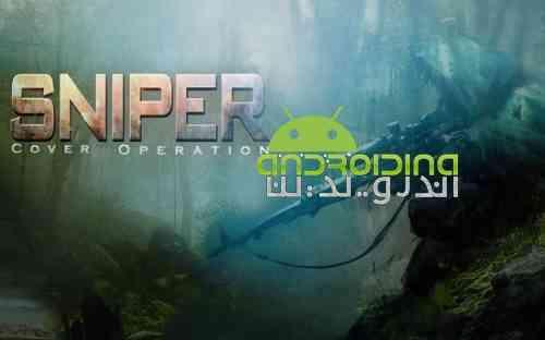 Sniper Cover Operation: FPS Shooting - بازی عملیات پوششی تک تیرانداز