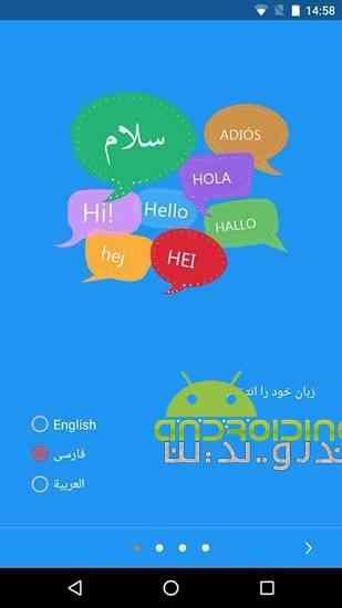 پیام رسان Soroush |مسنجر حرفه ای و ایرانی سروش برای اندروید