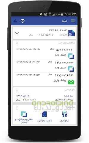 اخرین نسخه Tejarat Mobile Bank - نرم افزار همراه بانک تجارت