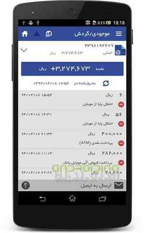 دانلود Tejarat Mobile Bank 4.0.0 نرم افزار همراه بانک تجارت اندروید 2