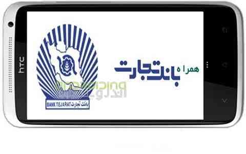 Tejarat Mobile Bank - نرم افزار همراه بانک تجارت