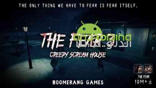 The Fear 3: Creepy Scream House Horror Game 2018 - بازی آرکید ترس 3: خانه وحشت 2018
