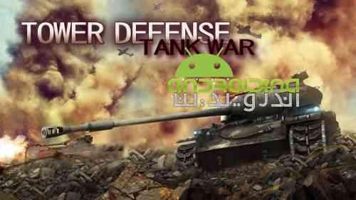 Tower Defense: Tank WAR - بازی برج دفاعی:جنگ تانک