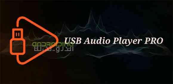 USB Audio Player PRO - نرم افزار پخش اهنگ یو اس بی