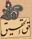 نرم افزار حق الحقیق (امام حسن مجتبی علیه السلام) ورژن 1.0.1