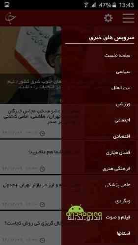 YJC - آخرین نسخه نرم افزار باشگاه خبرنگاران جوان اندروید