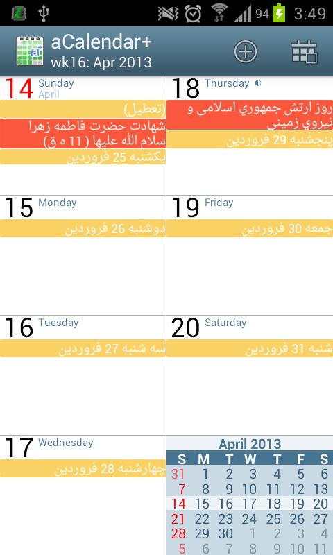 دانلود aCalendar+ Android Calendar 0.14.6 بهترین تقویم اندروید 1