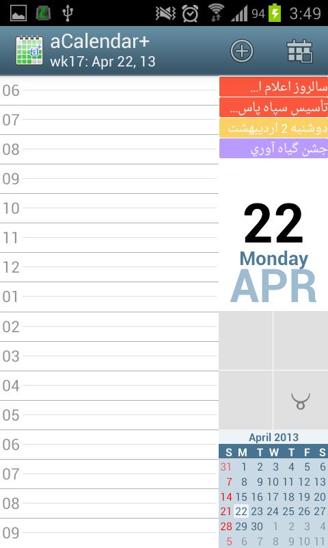 دانلود aCalendar+ Android Calendar 0.14.6 بهترین تقویم اندروید 2