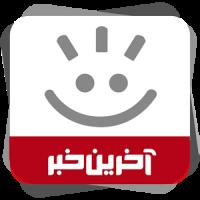 دانلود اخرین خبر Akharin khabar 2.6.4 برنامه کاربردی آخرین خبر اندروید