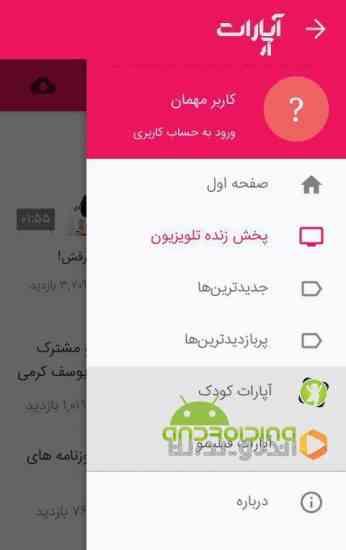 Aparat |نرم افزار اشتراک ویدئو اپارات برای اندروید