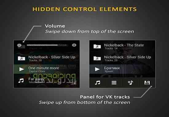 دانلود Stellio Music Player 4.10.5 نرم افزار موزیک پلیر استلیو اندروید 2