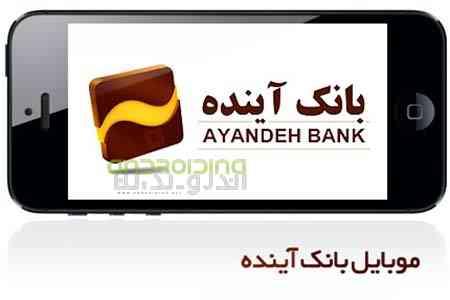 ayandeh mobile bank - نرم افزار همراه بانک اینده