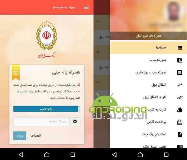 اخرین نسخه Meli Mobile Bank - نرم افزار همراه بانک ملی بام اندروید