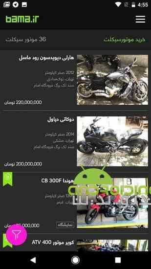 دانلود bama 2.0.1 نرم افزار خرید و فروش خودرو و موتور سیکلت برای اندروید 3