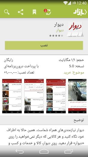 Bazaar | (بازار) بهترین و کامل ترین مارکت اندروید ایرانی