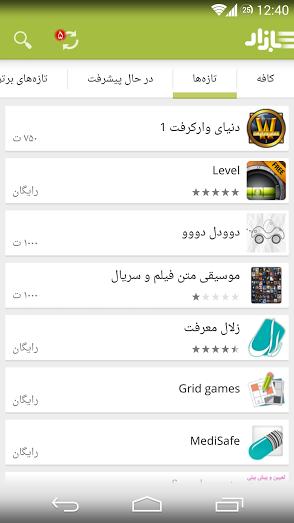 دانلود بازار Bazaar 7.12.0 (بازار) بهترین مارکت اندروید ایرانی 4
