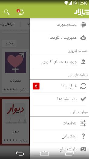 دانلود بازار Bazaar 7.12.0 (بازار) بهترین مارکت اندروید ایرانی 1