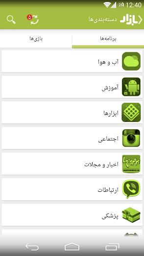 دانلود بازار Bazaar 7.12.0 (بازار) بهترین مارکت اندروید ایرانی 2