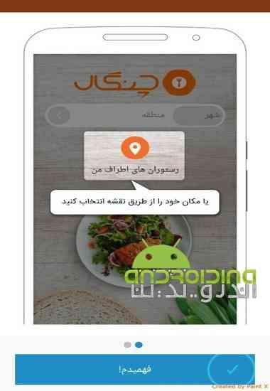 دانلود Changal 1.0 چنگال نرم افزار سفارش آنلاین غذا برای اندروید 2