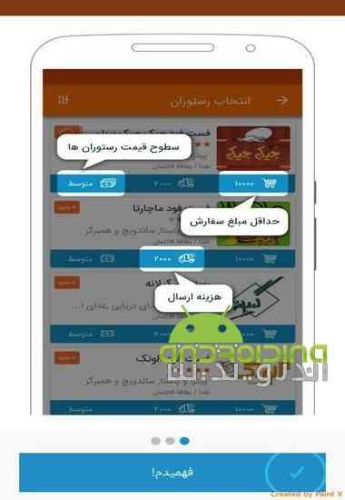 دانلود Changal 1.0 چنگال نرم افزار سفارش آنلاین غذا برای اندروید 3