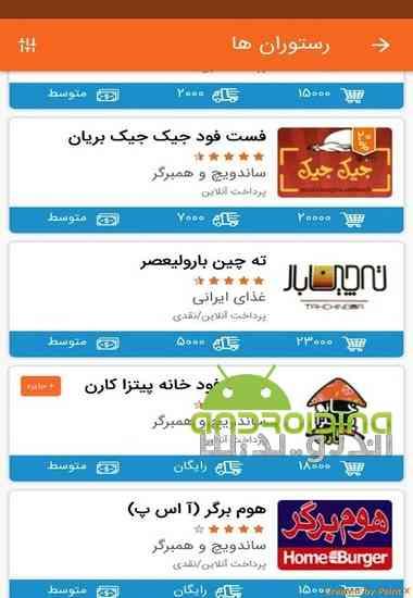 دانلود Changal 1.0 چنگال نرم افزار سفارش آنلاین غذا برای اندروید 4