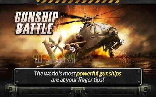 Gunship Battle: Helicopter 3D | مبارزه با هلیکوپتر