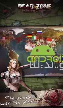 Dead Zone: Zombie Crisis – منطقه مردگان، بحران زامبی ها اندروید