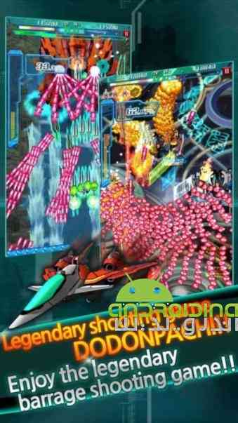 Dodonpachi Unlimited – دودونپاچی نامحدود اندروید
