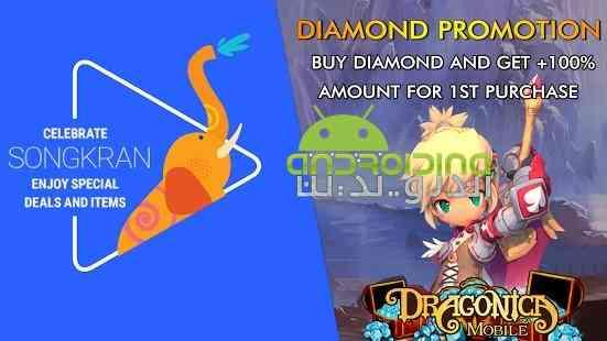 Dragonica Mobile – موبایل اژدهایی اندروید