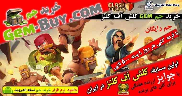 Gem-buy.com,خريد جم براي کلش,خريد جم کلش اف کلنز,خرید جم clash of clans