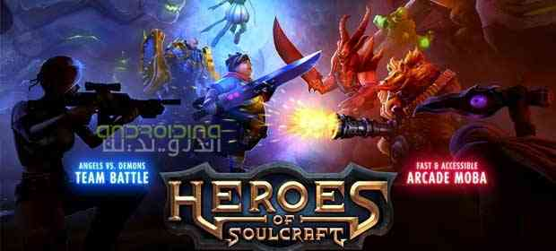 Heroes Of SoulCraft – قهرمانان سول کرفت