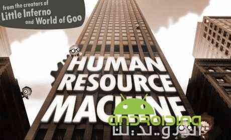 Human Resource Machine – ماشین منبع انسانی