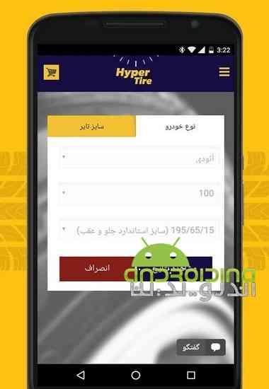 دانلود hypertire 1.0.0 هایپر تایر نرم افزار فروش آنلاین لاستیک خودرو برای اندروید 1