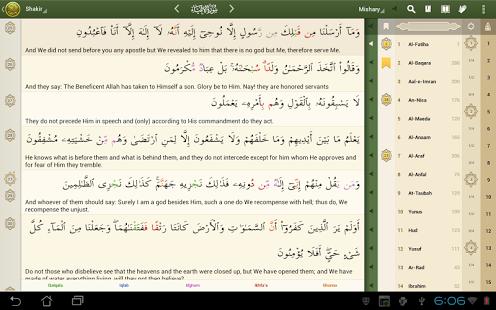 دانلود iQuran Pro v2.5.4 قرآن مجید (نسخه پرمیوم) 3