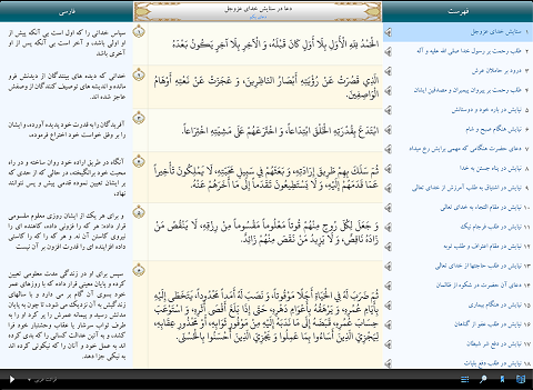 دانلود iSahifa v1.0.34 برنامه ادعیه کامل صحیفه سجادیه اندروید... دانلود iSahifa v1.0.34 برنامه ادعیه کامل صحیفه سجادیه اندروید 2