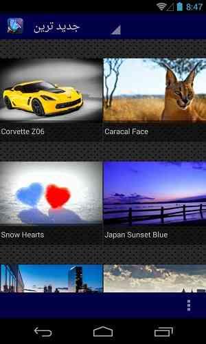 دانلود iWallpaper HD 1.4 مجموعه پس زمینه انلاین 3