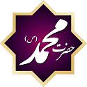 دانلود کتاب جامع الکترونیکی  حضرت محمد صلی الله علیه و آله وسلم