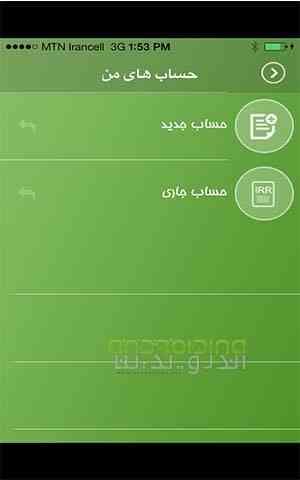 دانلود Keshavarzi Mobile Bank 0.20 نرم افزار همراه بانک کشاورزی اندروید 2