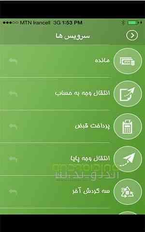 دانلود Keshavarzi Mobile Bank 0.20 نرم افزار همراه بانک کشاورزی اندروید 3